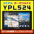 YUPITERU  MOGGY ポータブルカーナビゲーション YPL524