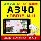 セール価格 ユピテル GPSレーダー探知機 A340+OBDIIアダプター・OBD12-MIIIセット (A330後継機種)