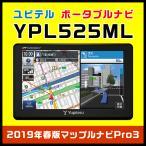 ポータブルカーナビ ユピテル YPL525ML 5.0型ワイド液晶ディスプレイ+2019年春版マップルナビPro3搭載