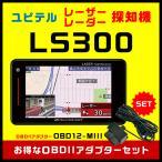 GPSレーダー探知機 LS300+OBDIIアダプター・OBD12-MIIIセット 業界初!光オービス(レーザー式移動オービス)受信対応 安心の日本製