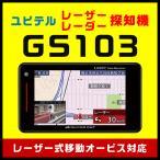 GPSレーザー&レーダー探知機 ユピテル GS103 光オービス(レーザー式移動オービス)受信に新対応【LS300・A350αと同等品】