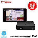 日本製・3年保証 GPSレーザー&レーダー探知機 ユピテル LS700 新型光オービス・レーザー式移動オービスに受信対応 エスフェリックレンズ 2ピースセパレート