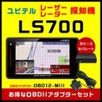 GPSレーザー&レーダー探知機 ユピテル LS700+OBDIIアダプター・OBD12-MIIIセット 新型光オービス・レーザー式移動オービスに受信対応 2ピースセパレートタイプ