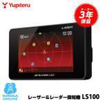【セール価格&ポイント2倍・新発売・新製品】ユピテル レーザー&レーダー探知機 LS100 新型光オービス・レーザー式移動オービス対応 日本製 3年保証