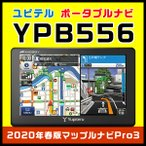 ポータブルカーナビ ユピテル YPB556 ワンセグチューナー内蔵 5.0型+2020年春版マップルナビPro3搭載