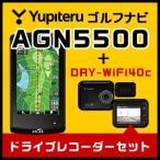 ユピテル GPSゴルフナビ AGN5500 &HDR搭載で白とび黒潰れを軽減!ドライブレコーダー DRY-WiFi40c お買い得セット