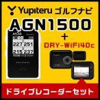 ユピテル ゴルフナビ AGN1500&HDR搭載で白とび黒潰れを軽減!ドライブレコーダー DRY-WiFi40c お買い得セット