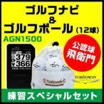 「選べる3色」ユピテルゴルフナビ AGN1500&ゴルフボール 飛衛門とびえもん(12個入)ゴルフ用品お買い得セット