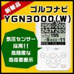 ユピテル GPSゴルフナビ YGN3000(W) ホワイト 高低差オート表示+OBライン表示+モノクロ2.2インチ液晶+基板撥水コート