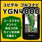 ユピテル GPSゴルフナビ YGN4800 フルカラータッチパネル搭載
