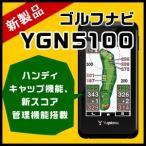 Yahoo!スルガオンラインユピテル ゴルフナビ YGN5100 新スコア入力+ハンディキャップ機能+気圧センサー+OBライン表示+LEDバックライト搭載2.8インチTFT液晶(静電タッチパネル)