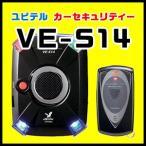 ユピテル カーセキュリティ Aguilas VE-S14
