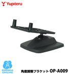 ユピテル スイングトレーナー用 角度調整ブラケット OP-A009(GST-5 GL対応)