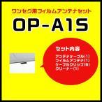 ユピテル ワンセグ用フィルムアンテナセット OP-A1S