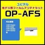 ユピテル 地デジ用フィルムアンテナセット OP-AFS