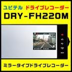 ショッピングユピテル ユピテル ドライブレコーダー DRY-FH220M ルームミラータイプ