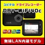 ショッピングドライブレコーダー HDR搭載で白とび黒潰れを軽減!ユピテル Full HD高画質ドライブレコーダー DRY-WiFi40c 無線LAN内蔵