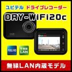 ショッピングドライブレコーダー HDR搭載で白とび黒潰れを軽減!ユピテル Full HD高画質ドライブレコーダー DRY-WiFi20c 無線LAN内蔵