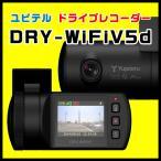 HDR搭載で白とび黒潰れを軽減 ユピテル ドライブレコーダー DRY-WiFiV5d スイングタイプ 無線LAN内蔵 GPS&Gセンサー搭載 電源直結コードタイプ