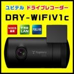 HDR搭載で白とび黒潰れを軽減 ユピテル ドライブレコーダー DRY-WiFiV1c スイングタイプ(レンズ部可動式) 無線LAN内蔵 地デジ・カーナビに影響を与えにくい