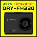 ユピテル Full HD高画質ドライブレコーダー DRY-FH330 地デジ・カーナビへの電波干渉対策品