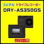 ユピテル 310万画素 衝撃検知 ドライブレコーダー DRY-AS350GS ドライブレコーダー