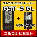ショッピングユピテル ユピテル ゴルフスイングトレーナー GST-5 GL&ゴルフナビ AGN-A100 ゴルフ用品お買い得セット