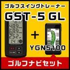 ユピテル ゴルフスイングトレーナー GST-5 GL&ゴルフナビ YGN5100 ゴルフ用品お買い得セット