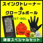 Yahoo!スルガオンライン「色が選べる4点セット」スイングトレーナー GST-5GL&グローブ&ゴルフボール&ゴルフティー ゴルフ用品お買い得セット