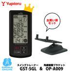 ゴルフスイングトレーナー ユピテル GST-5 GL & 角度調整ブラケット OP-A009