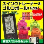Yahoo!スルガオンラインゴルフスイングトレーナー GST-5GL&ゴルフボール 飛衛門とびえもん蛍光マットカラー(オレンジorイエローorレッド)(12個)ゴルフ用品お買い得セット