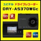 ショッピングドライブレコーダー ユピテル ドライブレコーダー DRY-AS370WGc アクティブセーフティ機能、GPS&Gセンサー搭載!地デジ・カーナビへの電波干渉対策品