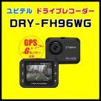 ショッピングドライブレコーダー ユピテル Full HD高画質ドライブレコーダー DRY-FH96WG GPS&Gセンサー搭載