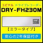 ショッピングドライブレコーダー ユピテル Full HD高画質ドライブレコーダー DRY-FH230M ミラータイプ 地デジ・カーナビへの電波干渉対策品