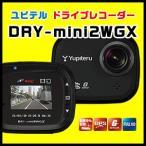 ショッピングドライブレコーダー ユピテル Full HD高画質ドライブレコーダー DRY-mini2WGX GPS&Gセンサー搭載