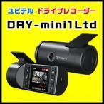 ショッピングドライブレコーダー ユピテル ドライブレコーダー DRY-mini1Ltd 100万台記念モデル(台数限定)