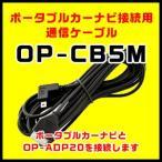 ユピテル ポータブルカーナビ接続用通信ケーブル OP-CB5M(本体と同梱可)