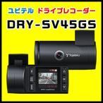 ショッピングドライブレコーダー ユピテル ドライブレコーダー DRY-SV45GS スマートビュータイプ Gセンサー搭載 レンズ部可動式