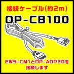 ユピテル 接続ケーブル OP-CB100(本体と同梱可)
