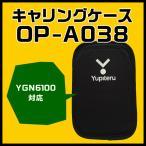 ユピテル ベルトホルダー兼用キャリングケース OP-A038(YGN6200、YGN6100用)(本体と同梱可)