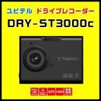 ショッピングドライブレコーダー ユピテル FULL HD高画質ドライブレコーダー DRY-ST3000c GPS&Gセンサー搭載+動体検知機能を新搭載(別売りオプション対応)