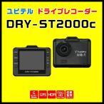 ショッピングドライブレコーダー 予約受付中(12月下旬発送予定)HDR搭載 ユピテル YUPITERU(ユピテル) FULL HD高画質ドライブレコーダー DRY-ST2000c GPS & Gセンサー搭載 LED式信号機対応