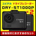 ドライブレコーダー ユピテル DRY-ST1000P×2台セット 前後取付やご家族・ご友人とのシェアに最適