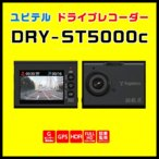 ドライブレコーダー ユピテル DRY-ST5000c GPS&Gセンサー搭載 HDRで白とび黒潰れを軽減 FULL HD高画質