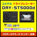 ドライブレコーダー ユピテル DRY-ST5000d GPS&Gセンサー搭載 HDRで白とび黒潰れを軽減 FULL HD高画質