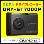 ユピテル QUAD HD超高画質ドライブレコーダー DRY-ST7000P アクティブセーフティ機能+GPS&Gセンサー+HDR搭載