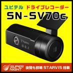 【ポイント3倍】ドライブレコーダー ユピテル  SN-SV70c STARVIS搭載 SUPER NIGHTモデル FULL HD高画質 無線LANでスマホとつながる