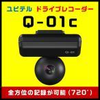 ドライブレコーダー ユピテル marumie(マルミエ) Q-01c 全天球モデル