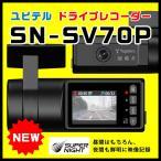 新製品 新発売 ユピテル SUPER NIGHTモデル FULL HD高画質ドライブレコーダー SN-SV70P(今だけ消臭剤セットプレゼント)