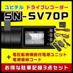 Yahoo!スルガオンラインユピテル ドライブレコーダー SN-SV70P+電圧監視機能付電源ユニット OP-VMU01+電源直結コード OP-E1060 お得な駐車記録3点セット